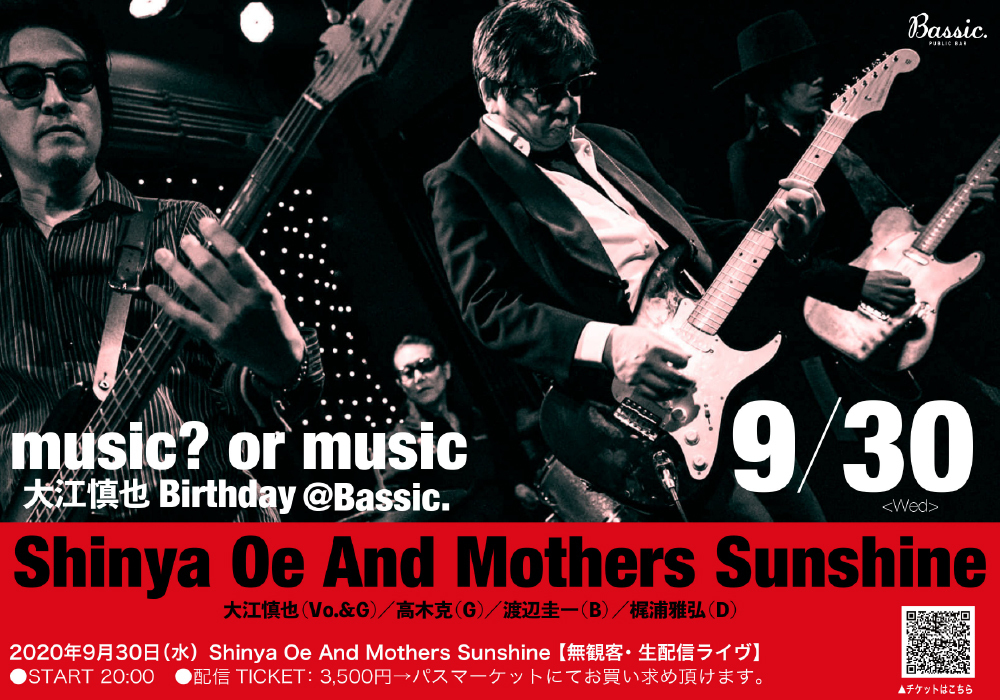 【public bar bassic】music? or music 大江慎也 Birthday  Shinya Oe And Mothers Sunshine Live
