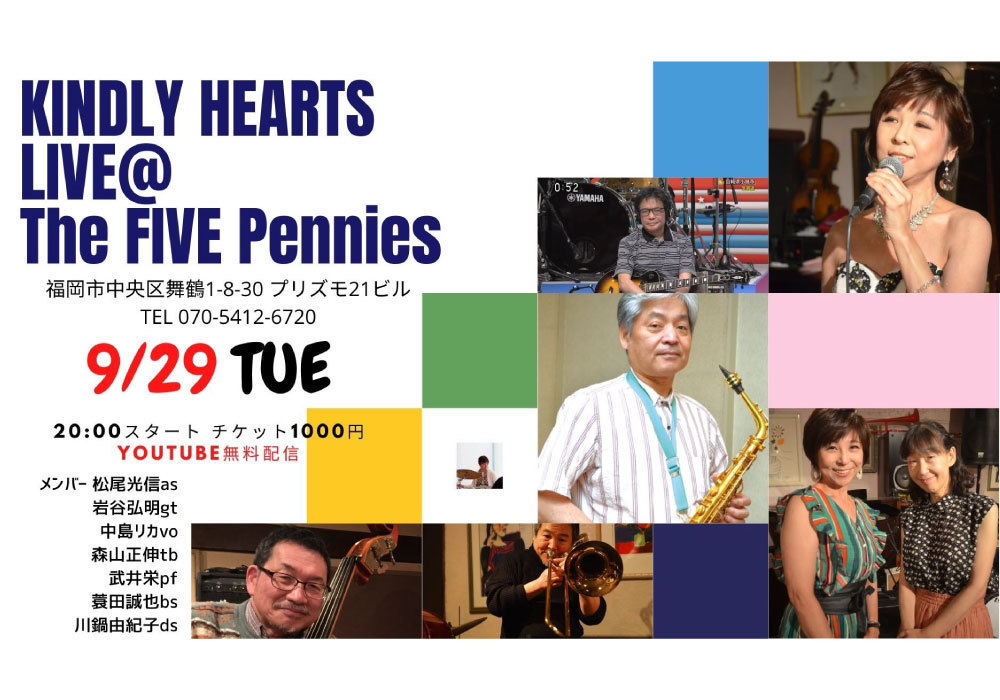 【The FIVE Pennies】KINDLY HEARTS LIVE