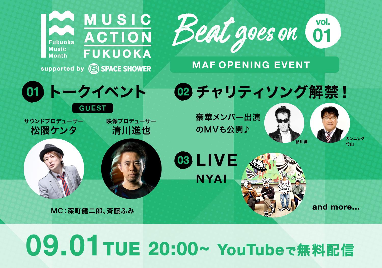 本日20:00〜オープニングイベント「Beat goes on vol.01」URL公開!!