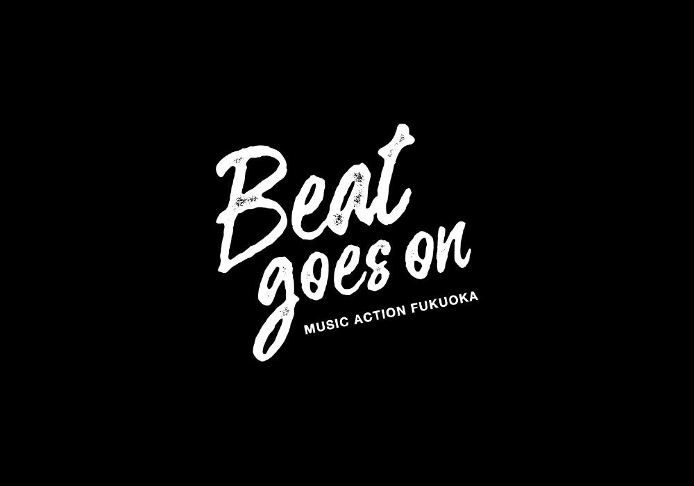 福岡のビートは止まらない!【Beat goes on】MV公開!!!!