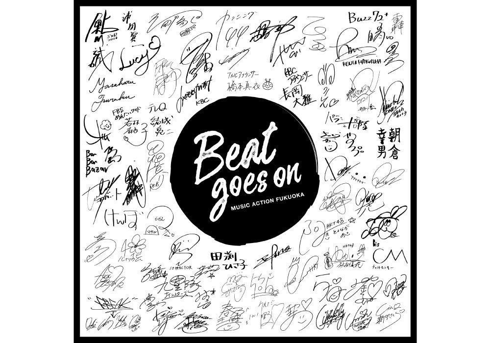 福岡のビートは止まらない!【Beat goes on】配信開始!!