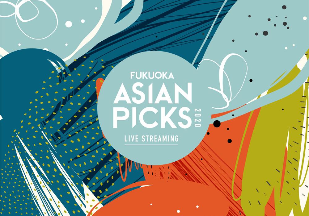 今週末はいよいよ【FUKUOKA ASIAN PICKS 2020】