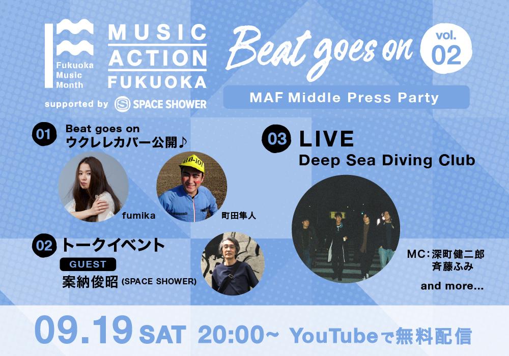 本日20:00〜中盤特番イベント「Beat goes on vol.02」URL公開!!