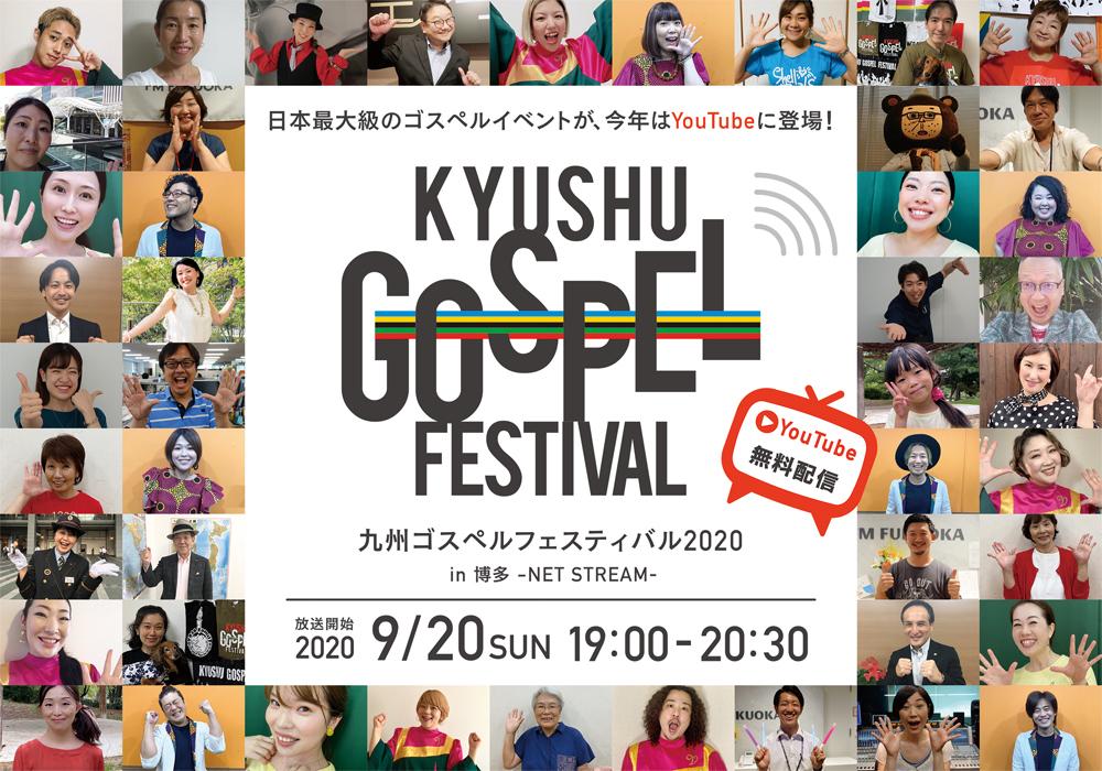 いよいよ今日は、九州ゴスペルフェスティバル 2020 in 博多 - NET STREAM -