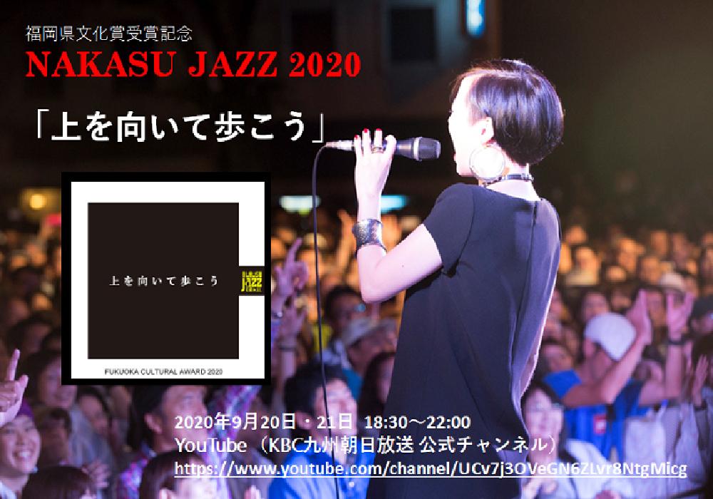 本日、福岡県文化賞受賞記念 NAKASU JAZZ 2020「上を向いて歩こう」2日目
