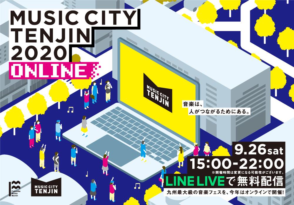 いよいよ明日はMUSIC CITY TENJIN 2020 ONLINE!!