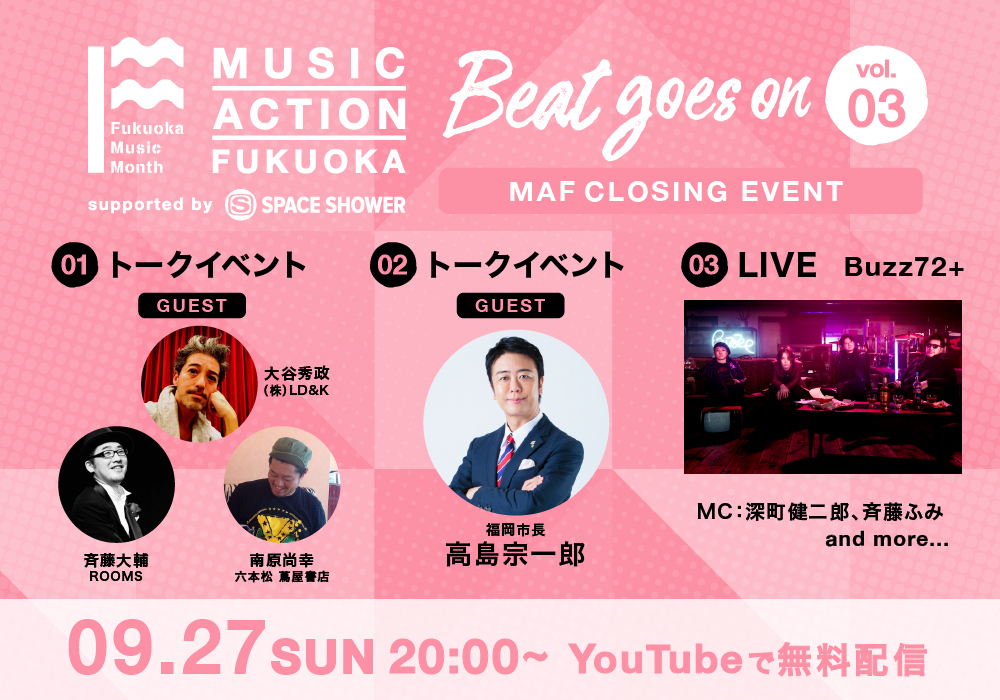 本日20:00〜【Beat goes on vol.03】MAF CLOSING PARTY 配信URL公開!!